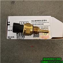 东风天锦发动机件ISM/QSB6.7传感器4954905 水温传感器