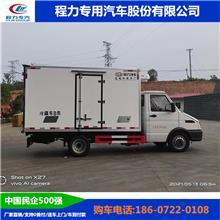 国六蓝牌3.5米冷藏车 依维柯小型食品药品冷链运输车