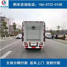 小型福田祥菱M1冷藏车 食品冷鲜运输车 国六生物药品冷藏车