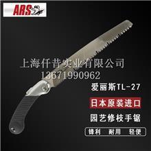 日本进口爱丽斯TL27护套手锯锯树锯子家用小型手持木工据木头锯