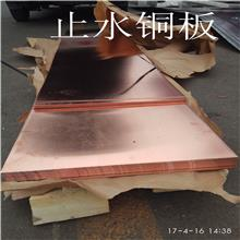 软态止水板 易塑形耐磨 工业铜板 U型铜止水加工