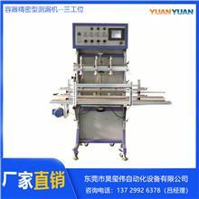 东莞昊玺伟供应 塑料瓶子高速测漏机 全自动精密型三工位检漏机