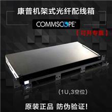 康普AMP安普1U光纤配线箱 /配线架 光纤终端盒1348876-4