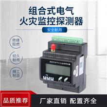 L6345电气火灾监控探测器 智慧安全用电监控系统 GPRS通讯