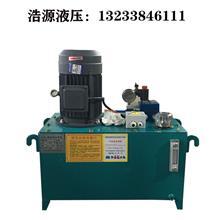 液压泵站生产厂家 豫浩源 液压控制系统 河南工厂现货
