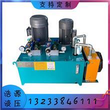 液压泵站 浩源液压 非标液压机 河南工厂现货批发