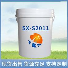手机机壳电镀抗油污处理剂_SX-S2011去硅油清洗剂