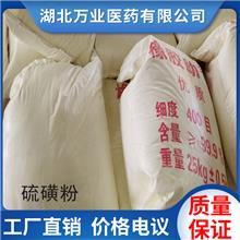 橡胶助剂用硫磺粉