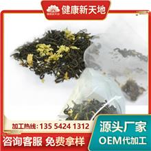 丁香茶贴牌 梨代用茶加工 养生茶定制 源头生产厂家OEM 袋泡茶加工