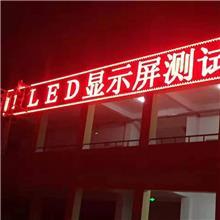 led广告显示屏室内门头 电子led广告牌 单色全彩滚动走字屏设计