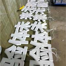 发光字制作 LED发光字 发光字广告招牌