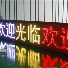 LED广告牌显示屏幕 滚动户外室内防雨显示屏