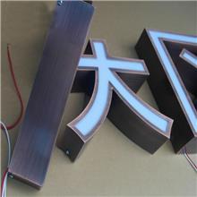 招牌发光字 LED发光字批发安装价格
