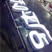 厂家定做户外门头招牌 发光LED广告牌店招 门头店招设计制作开发区
