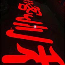 LED发光字招牌设计安装施工聊城