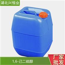 1,6-己二硫醇厂家价格  CAS号:1191-43-1