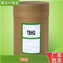 生产叔丁基对苯二酚   叔丁基氢醌 厂家直销  抗氧剂TBHQ