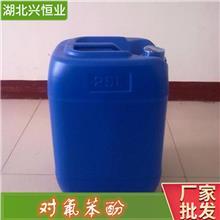 对氟苯酚生产厂家  湖北武汉对氟苯酚 CAS号:371-41-5