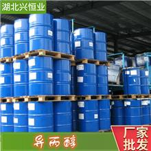 异丙醇厂家批发  现货供应  CAS号:67-63-0