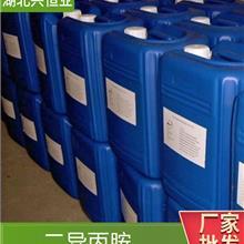 二异丙胺厂家价格  CAS号:108-18-9