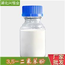 湖北武汉3,5-二氟苯酚  3,5-二氟苯酚生产厂家