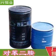 对苯二胺厂家价格  CAS:106-50-3