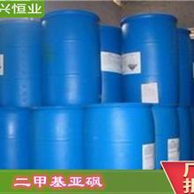 二甲基亚砜厂家价格  现货供应  CAS号:67-68-5