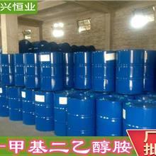 N-甲基二乙醇胺厂家价格  CAS号:105-59-9