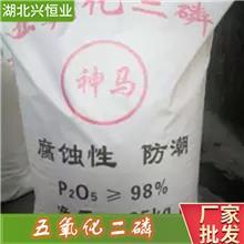 湖北武汉五氧化二磷  五氧化二磷生产厂家