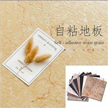 客厅石纹自粘地板 耐磨石纹自粘地板 培训机构自粘石纹地板