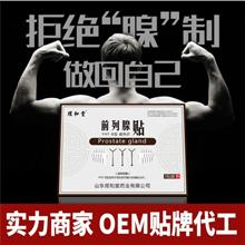 男士尿频尿急前列腺保健贴 穴位肚脐前列腺贴代加工 厂家批发生产前列腺贴