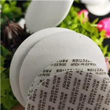 自粘压敏垫片 pe压敏封口垫片 食品罐封口压敏垫片厂 欢迎来电