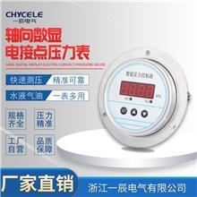 厂家直销轴向数显电接点压力仪表 高精度智能压力控制器 螺纹接头