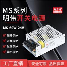 明伟MS-60W-24V LED驱动电源 AC DC直流 转换器监控门禁电源批发