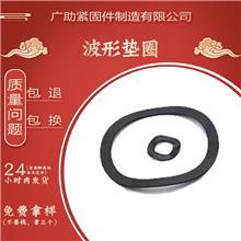 工厂现货批发波形垫圈波浪垫圈波形垫片支持定制材质可保