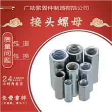 工厂现货批发国标碳钢Q235接头螺母六角接头螺母支持定制材质可保