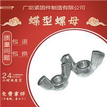 工厂现货批发元宝羊角螺帽蝶形螺母蝶型螺母支持定制免费拿样