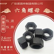 工厂现货批发六角螺母高强度六角螺母外六角螺母支持定制免费拿样