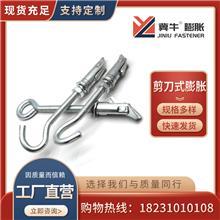 碳钢剪式锚栓 固定栓空调热水器空心砖多孔螺栓膨胀加长锚栓