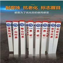 道路警示柱 河道汛期警示牌 百米桩