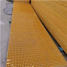 厂家现货 玻璃钢格栅防腐防滑耐磨 养殖 污水篦子 玻璃钢地板格栅