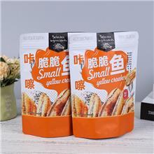 工厂定制彩印镀铝包装食品袋 塑料自封袋 真空包装袋 质量好