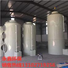 河南 洗涤塔 环保成套设备 除尘化工废气尾气碱液吸收塔 生物除臭pp喷淋塔