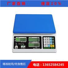 工业电子台秤磅秤500kg电子称150公斤电子秤300kg落地称商用台秤