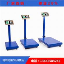 电子台秤 带轮折叠工业 商用台秤 计价称重磅秤 厂家直销
