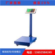电子秤 折叠不锈钢 电子台秤计价称 150kg电子秤 300kg落地称