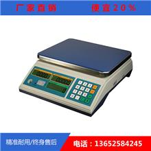 电子秤商用小型台秤30kg高精度计价电子称重家用市场卖菜水果