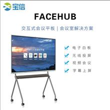 FACEHUB会议屏 会议室LED屏 智能触摸屏