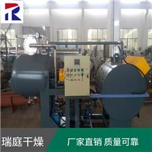 真空耙式干燥机 甲醇钠干燥设备 甲醇钠烘干设备 耙式烘干机