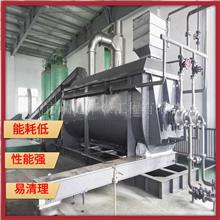 饲料添加剂干燥设备 饲料添加剂烘干设备 空心浆叶干燥机
